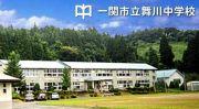 一関市立舞川中学校/小学校