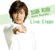 加藤和樹☆Live  Clean