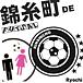 ◆ 錦糸町DE フットサル ◆