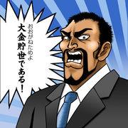 「押忍!オカネ塾」ファンクラブ