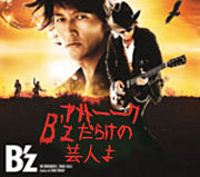 『B'z芸人』の開催を願う会