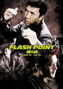 導火線 -Flash Point-