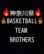 神奈川バスケットチームBROTHERS
