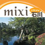 ミクシィ石川