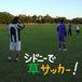 【豪】シドニーで草サッカー★