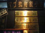 マゴ拉麺餃子房