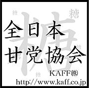 日本甘党協会