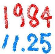 1984年11月25日生まれの人!!
