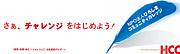 平成20年度ひろしま社長塾