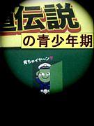 S台O宮Legend Juvenile2008