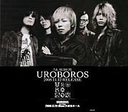UROBOROS/Remastered&Expanded