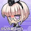 少女兵器web