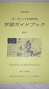 東海大学文学部ヨーロッパ文明