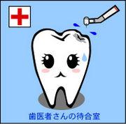 歯医者さんの待合室