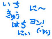1982年2月4日うまれ(・∀・)