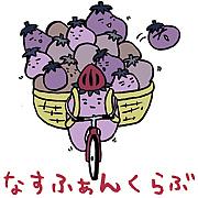 NASU FAN CLUB と仲間たち