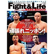 Fight&Life(ファイト&ライフ)