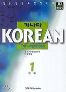 カナタ韓国語学院 KOREAN