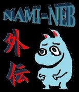 +NAMI-NEB+〜外伝〜