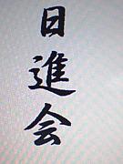 日西中H4年度卒(s52.53生)