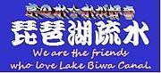 京の水☆水が好き☆琵琶湖疏水