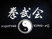 中国武術 拳武会 静岡支部