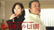 【映画】椿山課長の七日間