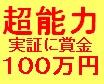 【超能力】証明したら100万円