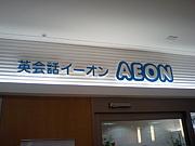 イーオンA-KIT錦糸町校な人たち