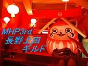 MHP/4G/X長野上田ギルド