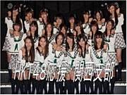 HKT48 関西ヲタ界隈