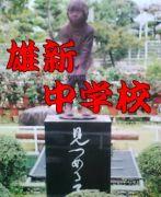松山市立雄新中学校