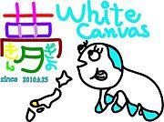 white canvas夢きんぎょ