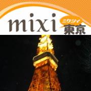 ミクシィ東京