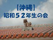 【沖縄】昭和52年生の会