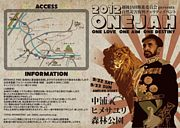 ONE☆JAH
