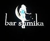 bar sumika