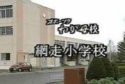 ☆網走小学校☆