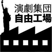 演劇集団 自由工場