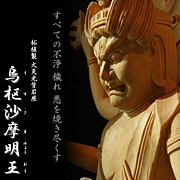 烏枢沙摩明王