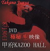 Takano Junya