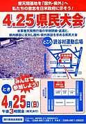 4・25県民大会!NO県内移設!