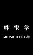 絆雫拿-MIDNIGHT零心愚-