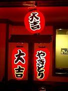 焼き鳥大吉(蕨中央店)