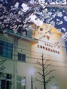広島市立大手町商業高等学校