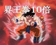10倍界王拳だぁぁぁぁぁぁ!!