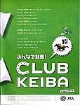 楽しい CLUB KEIBA