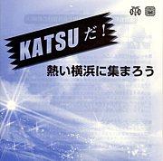 横浜国大S56年卒(KATSUだ!)