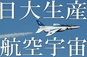 日大生産機械の航空コース