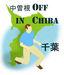 中曽根OFF IN CHIBA
